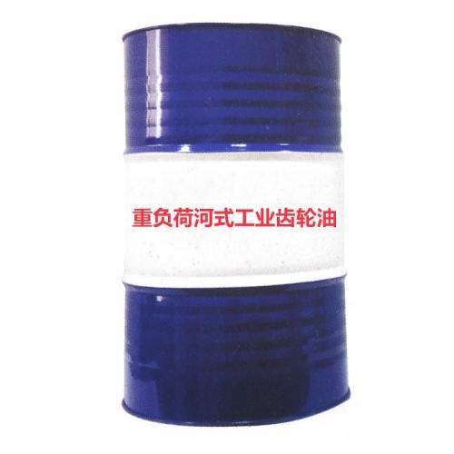 重负荷河式工业齿轮油
