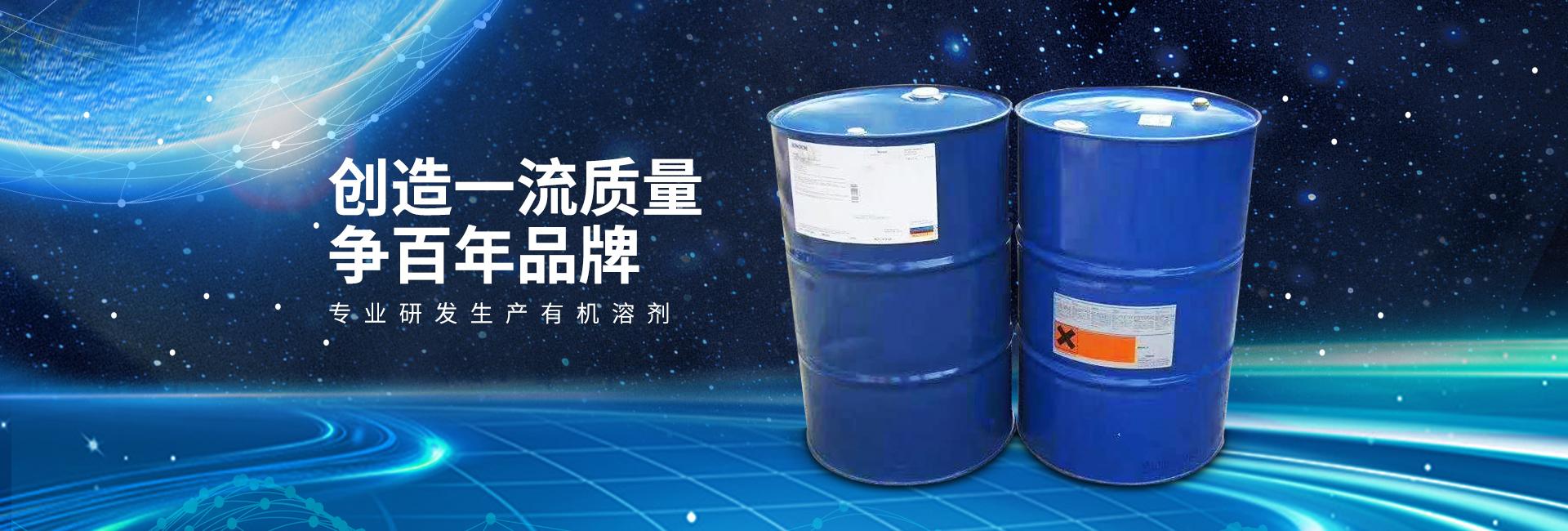 工业化工溶剂