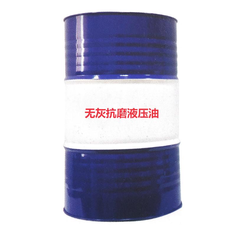 无灰抗磨液压油